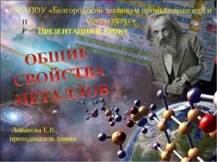 ПР ОГАПОУ «Белгородский техникум промышленности и сферы услуг» ПРЕЗЕНТАЦИЯ К