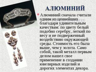 Алюминий сначала считали одним из ценнейших благодаря удивительным качествам: