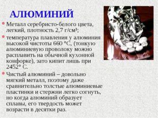 АЛЮМИНИЙ Металл серебристо-белого цвета, легкий, плотность 2,7 г/см³; темпера