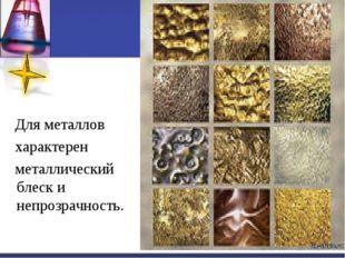 Для металлов характерен металлический блеск и непрозрачность.