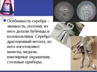 Особенность серебра – звонкость, поэтому из него делали бубенцы и колокольчик