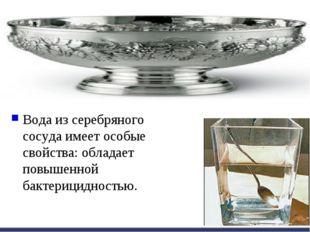 Вода из серебряного сосуда имеет особые свойства: обладает повышенной бактери