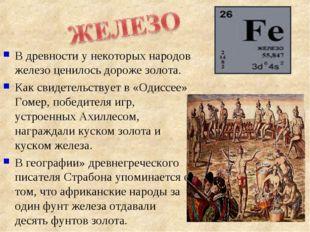В древности у некоторых народов железо ценилось дороже золота. Как свидетельс