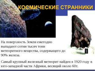 На поверхность Земли ежегодно выпадают сотни тысяч тонн метеоритного вещества