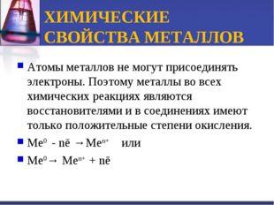 ХИМИЧЕСКИЕ СВОЙСТВА МЕТАЛЛОВ Атомы металлов не могут присоединять электроны.