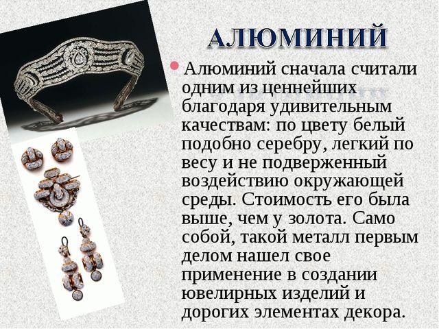 Алюминий сначала считали одним из ценнейших благодаря удивительным качествам:...