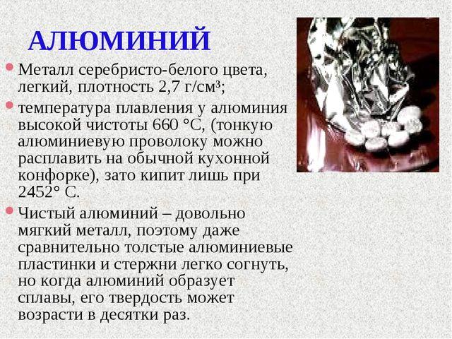 АЛЮМИНИЙ Металл серебристо-белого цвета, легкий, плотность 2,7 г/см³; темпера...