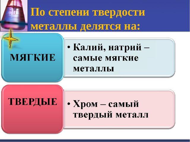 По степени твердости металлы делятся на: