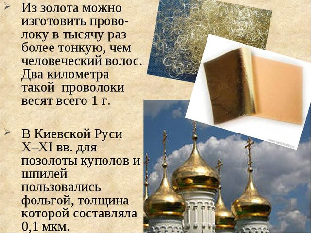 Из золота можно изготовить прово-локу в тысячу раз более тонкую, чем человече...