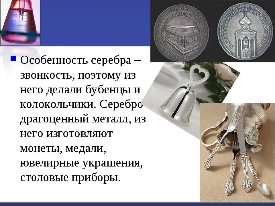Особенность серебра – звонкость, поэтому из него делали бубенцы и колокольчик...