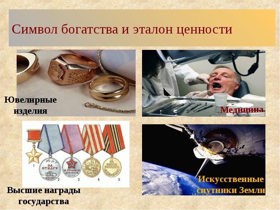 Символ богатства и эталон ценности Ювелирные изделия Медицина Высшие награды...