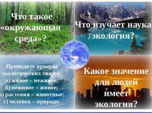 Что такое «окружающая среда»? Что изучает наука экология? Приведите прмеры э