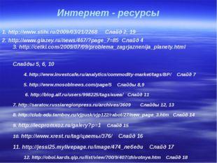 Интернет - ресурсы 1. http://www.stihi.ru/2009/03/21/2268 Слайд 2, 19 2. http