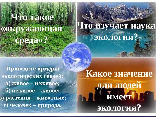 Что такое «окружающая среда»? Что изучает наука экология? Приведите прмеры э...