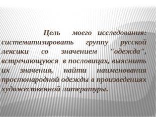 Цель  моего исследования: систематизировать группу русской лексики со значени