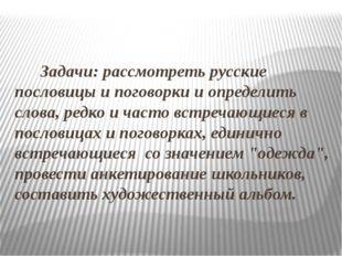 Задачи: рассмотреть русские пословицы и поговорки и определить слова, редко и