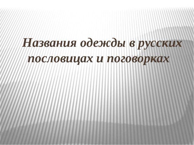 Названия одежды в русских пословицах и поговорках