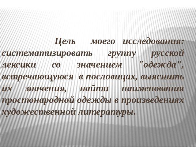 Цель  моего исследования: систематизировать группу русской лексики со значени...