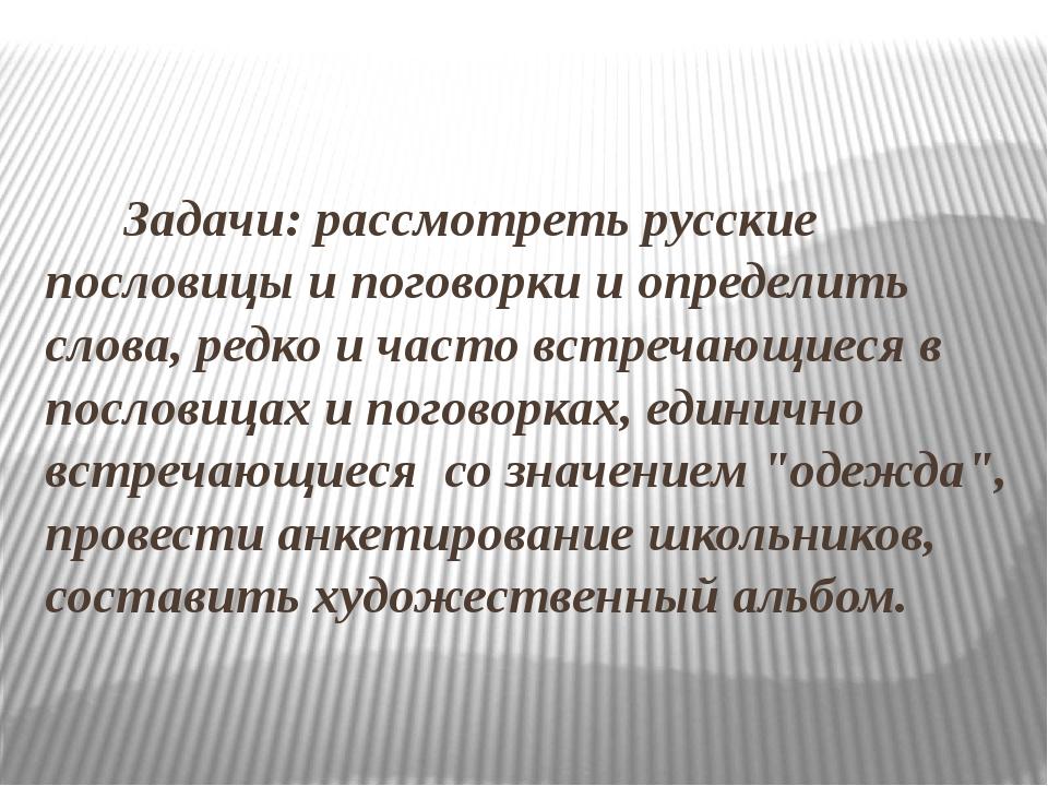 Задачи: рассмотреть русские пословицы и поговорки и определить слова, редко и...