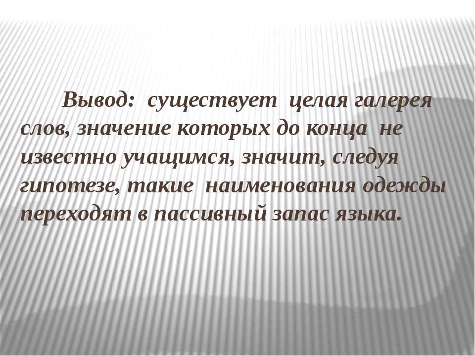 Вывод:  существует  целая галерея слов, значение которых до конца  не известн...