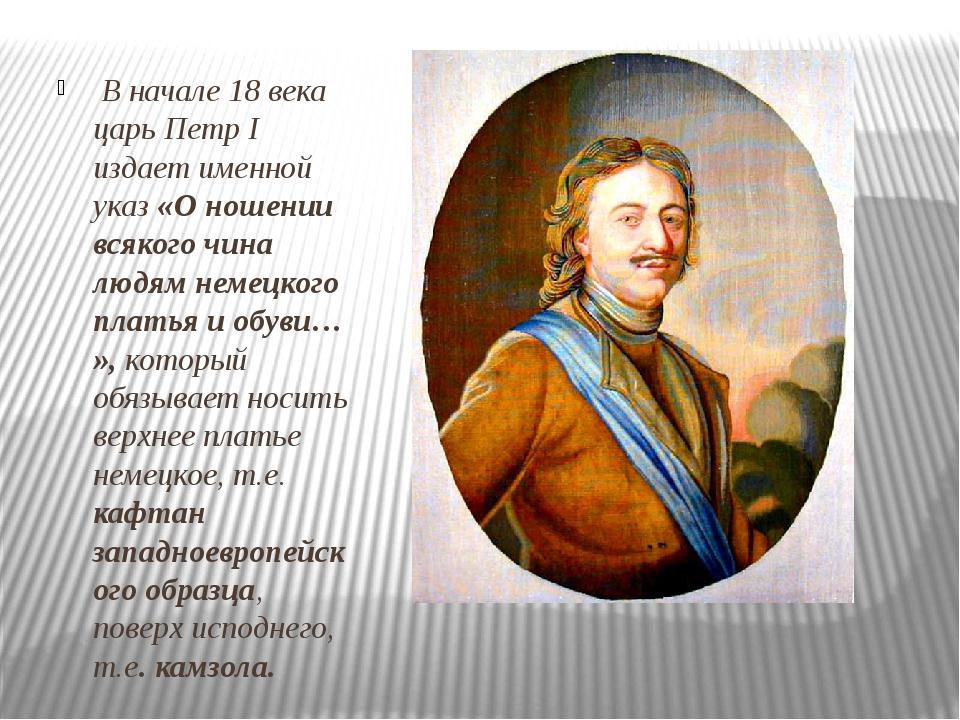 В начале 18 века царь Петр I издает именной указ «О ношении всякого чина людя...