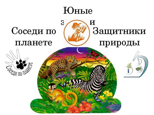 Юные зоологи Соседи по планете Защитники природы