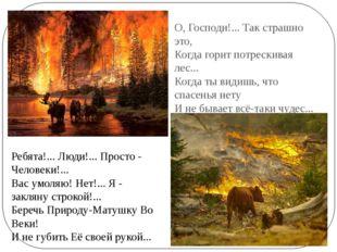 О, Господи!... Так страшно это, Когда горит потрескивая лес... Когда ты видиш