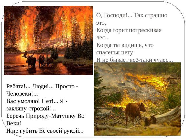 О, Господи!... Так страшно это, Когда горит потрескивая лес... Когда ты видиш...
