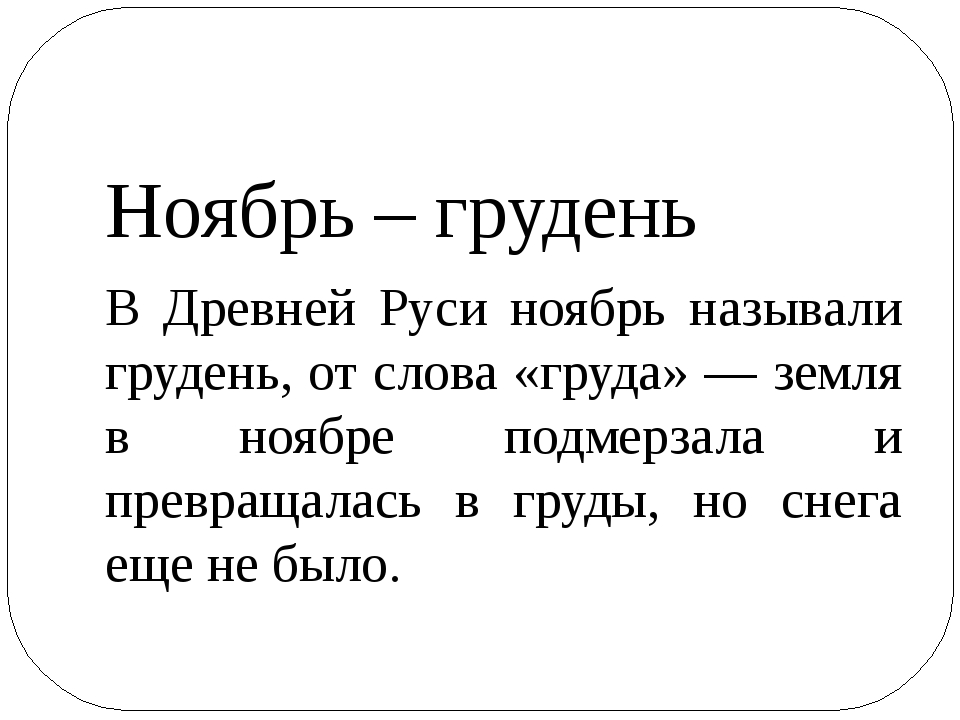 Ноябрь – грудень В Древней Руси ноябрь называли грудень, от слова «груда» —...