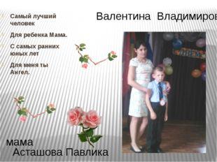 Валентина Владимировна Асташова Павлика мама Самый лучший человек Для ребенка