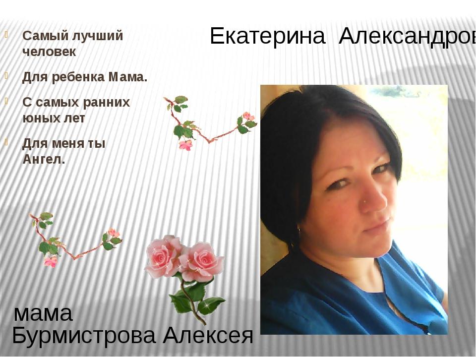 Екатерина Александровна Бурмистрова Алексея мама Самый лучший человек Для реб...