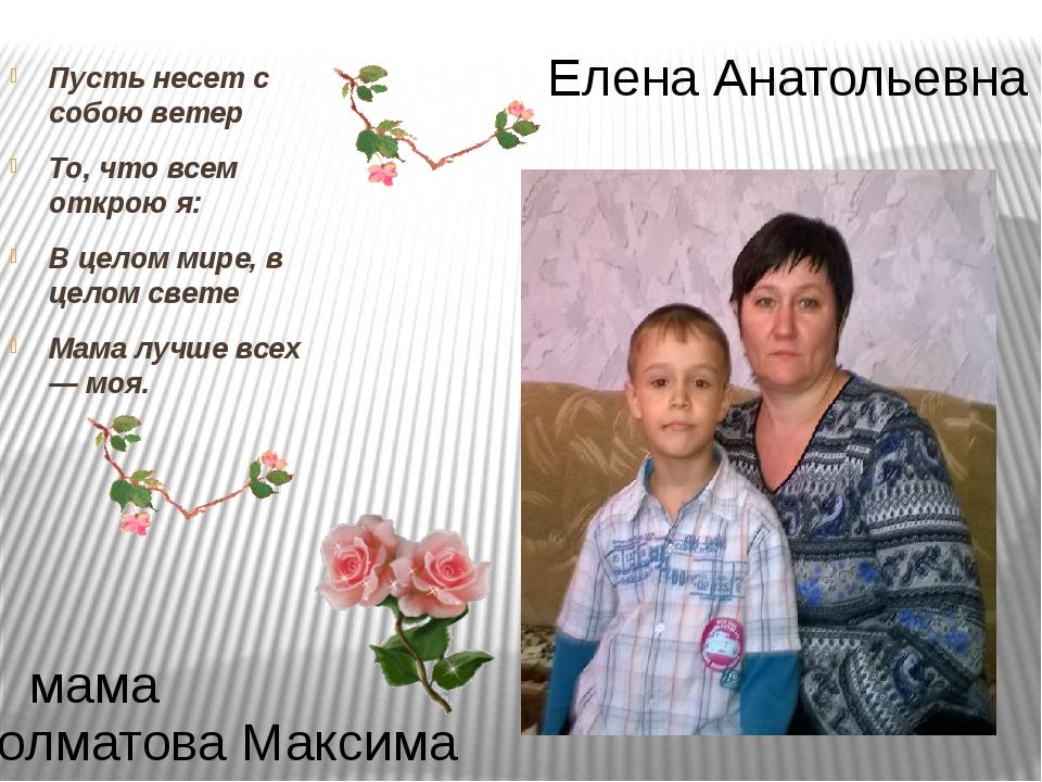 Елена Анатольевна Долматова Максима мама Пусть несет с собою ветер То, что вс...