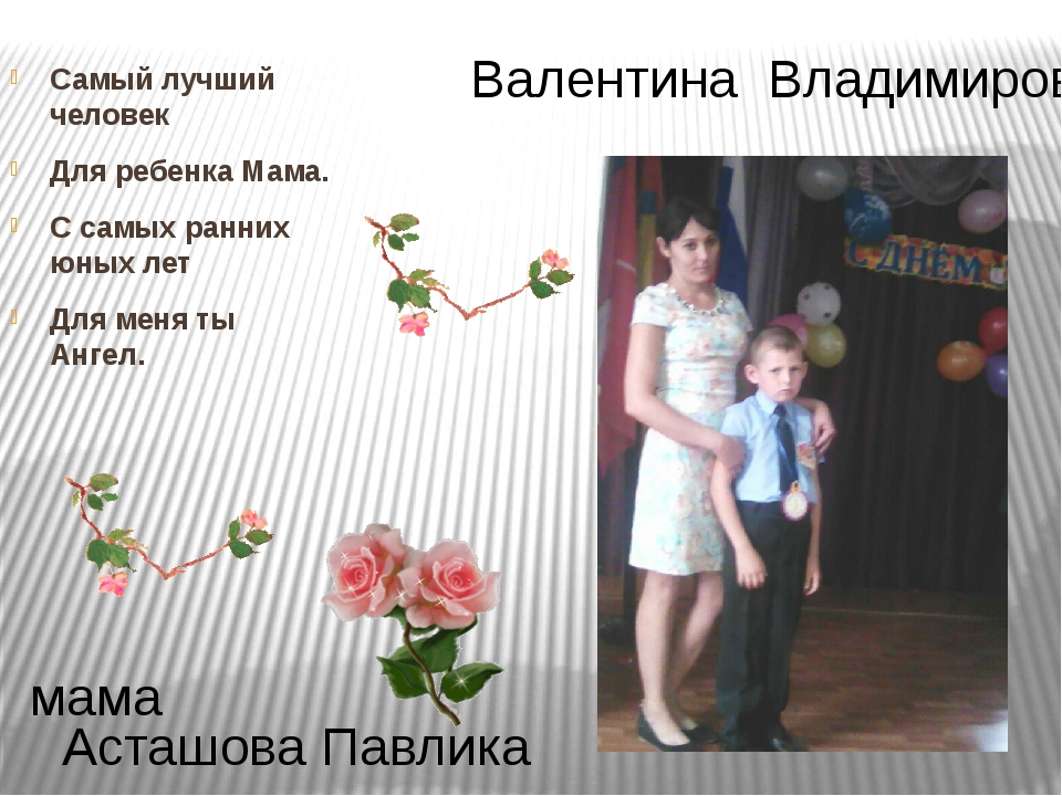 Валентина Владимировна Асташова Павлика мама Самый лучший человек Для ребенка...