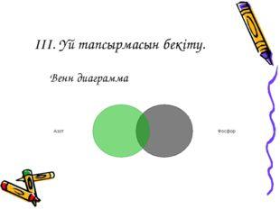 ІІІ. Үй тапсырмасын бекіту. Венн диаграмма