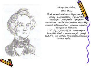 Юстус фон Либих (1803-1873) Неміс химигі, академик. Агрохимияның негізін қала