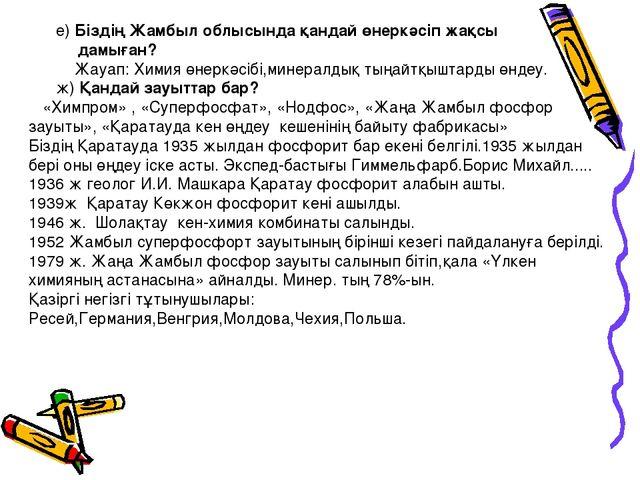 е) Біздің Жамбыл облысында қандай өнеркәсіп жақсы дамыған? Жауап: Химия өнер...