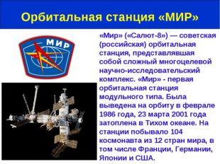 «Мир» («Салют-8») — советская (российская) орбитальная станция, представлявша