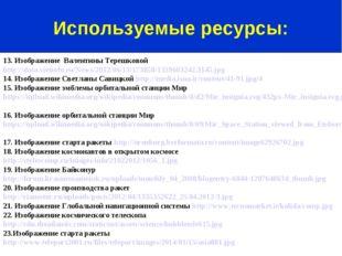 13. Изображение Валентины Терешковой http://data.vietinfo.eu/News/2012/06/13/