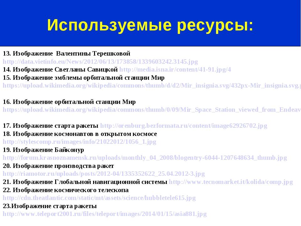 13. Изображение Валентины Терешковой http://data.vietinfo.eu/News/2012/06/13/...
