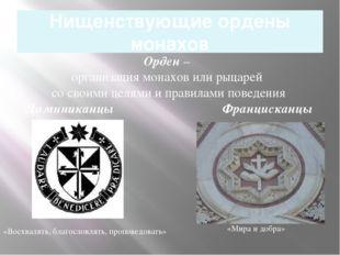 Нищенствующие ордены монахов Орден – организация монахов или рыцарей со своим