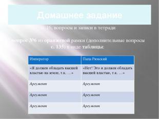 Домашнее задание п. 16, вопросы и записи в тетради вопрос №6 из оранжевой рам