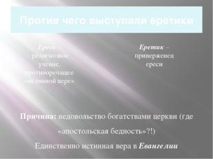 Против чего выступали еретики Причина: недовольство богатствами церкви (где «