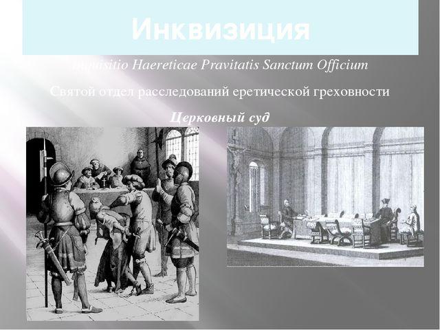 Инквизиция Inquisitio Haereticae Pravitatis Sanctum Officium Святой отдел рас...