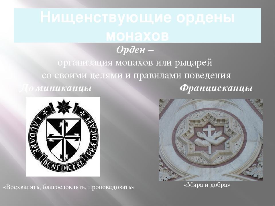 Нищенствующие ордены монахов Орден – организация монахов или рыцарей со своим...