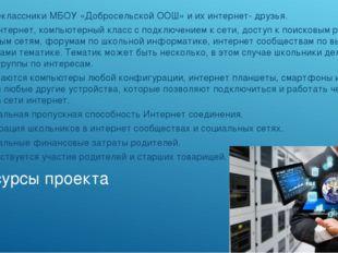 Ресурсы проекта 1. Старшеклассники МБОУ «Добросельской ООШ» и их интернет- др