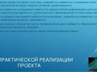 Этап ПРАКТИЧЕСКОЙ РЕАЛИЗАЦИИ ПРОЕКТА Формирование правил интернет культуры, р