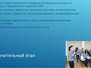 Заключительный этап Публикация правил безопасного поведения школьников в инте