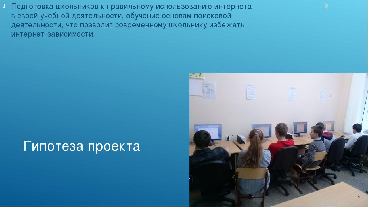 Гипотеза проекта Подготовка школьников к правильному использованию интернета...