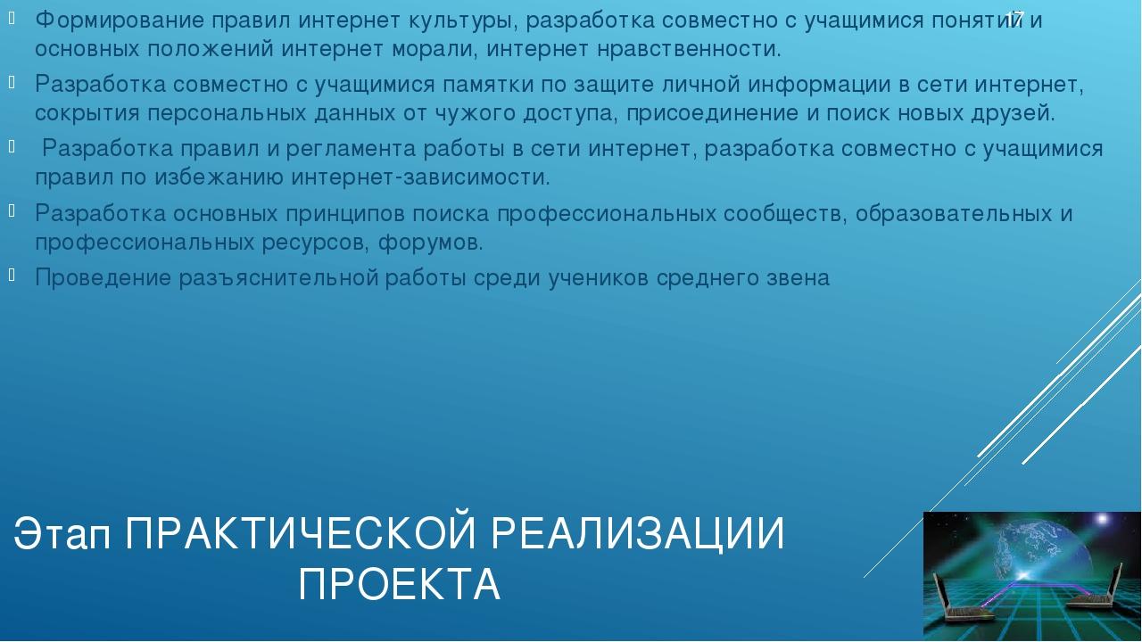 Этап ПРАКТИЧЕСКОЙ РЕАЛИЗАЦИИ ПРОЕКТА Формирование правил интернет культуры, р...