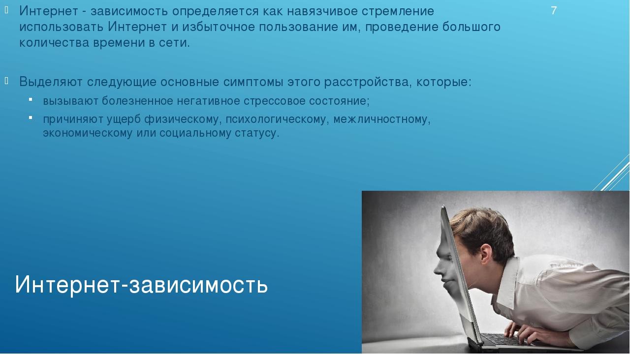 Интернет-зависимость Интернет - зависимость определяется как навязчивое стрем...